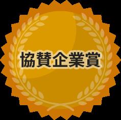 協賛企業賞