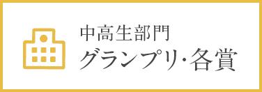 中高生部門 グランプリ・各賞