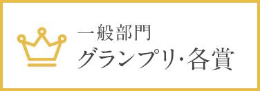 一般部門 グランプリ・各賞