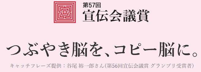 参加費無料!前年度受賞者とコピーライター川村健士氏による特別対談を開催