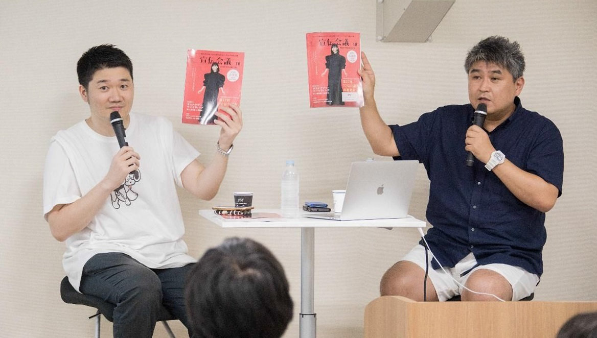 阿部広太郎氏×田中泰延氏のトークイベントの記事公開!『書きたいだけ書けるのが「宣伝会議賞」』前編