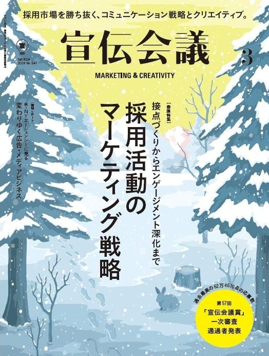 一次審査通過者の発表号「宣伝会議」3月号発売中!