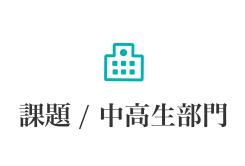 中高生部門 出張授業レポートを期間限定で無料公開中!