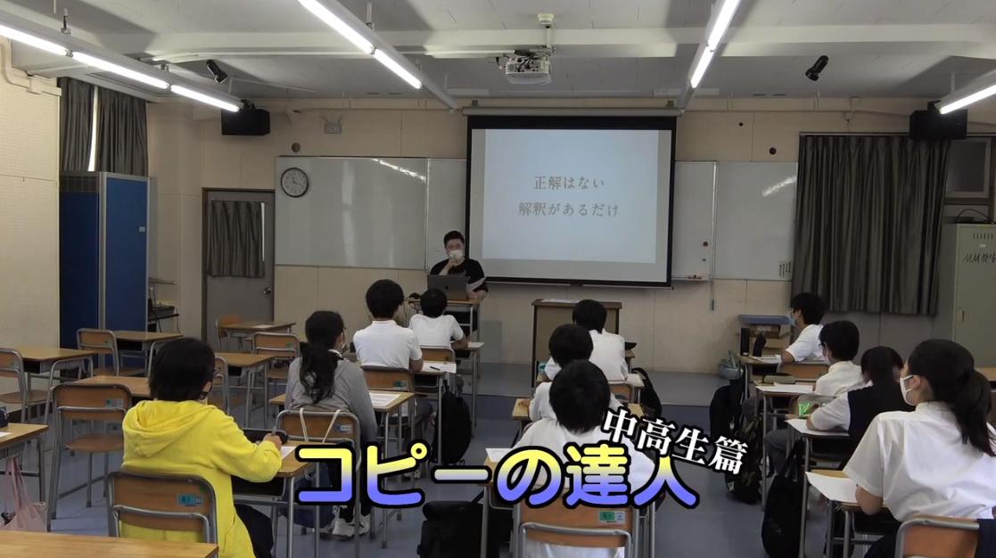 中高生部門の出張授業の様子が動画で公開中!