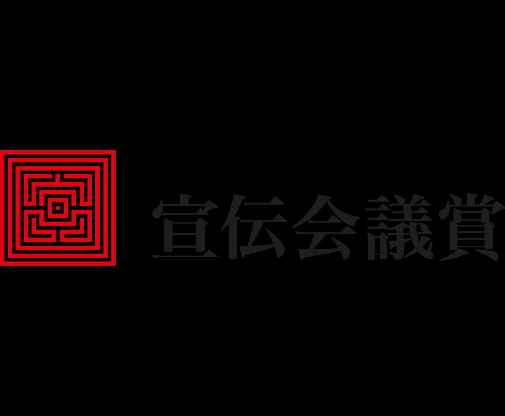 一次審査通過者の発表号「宣伝会議」3月号 予約受付中!