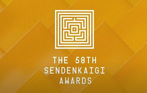 第58回「宣伝会議賞」贈賞式の動画を公開中です