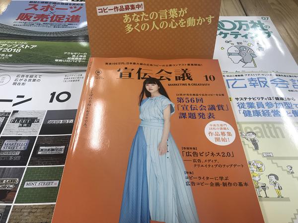 宣伝会議賞フェア参加書店一覧