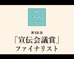 第56回宣伝会議賞、ファイナリスト発表!