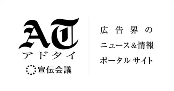 【10/15更新】「宣伝会議賞」審査員アドバイスリレーコラムを掲載中!
