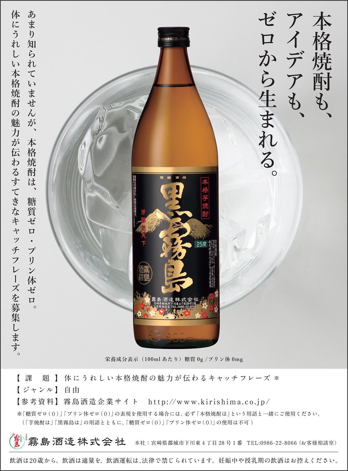 08.霧島酒造
