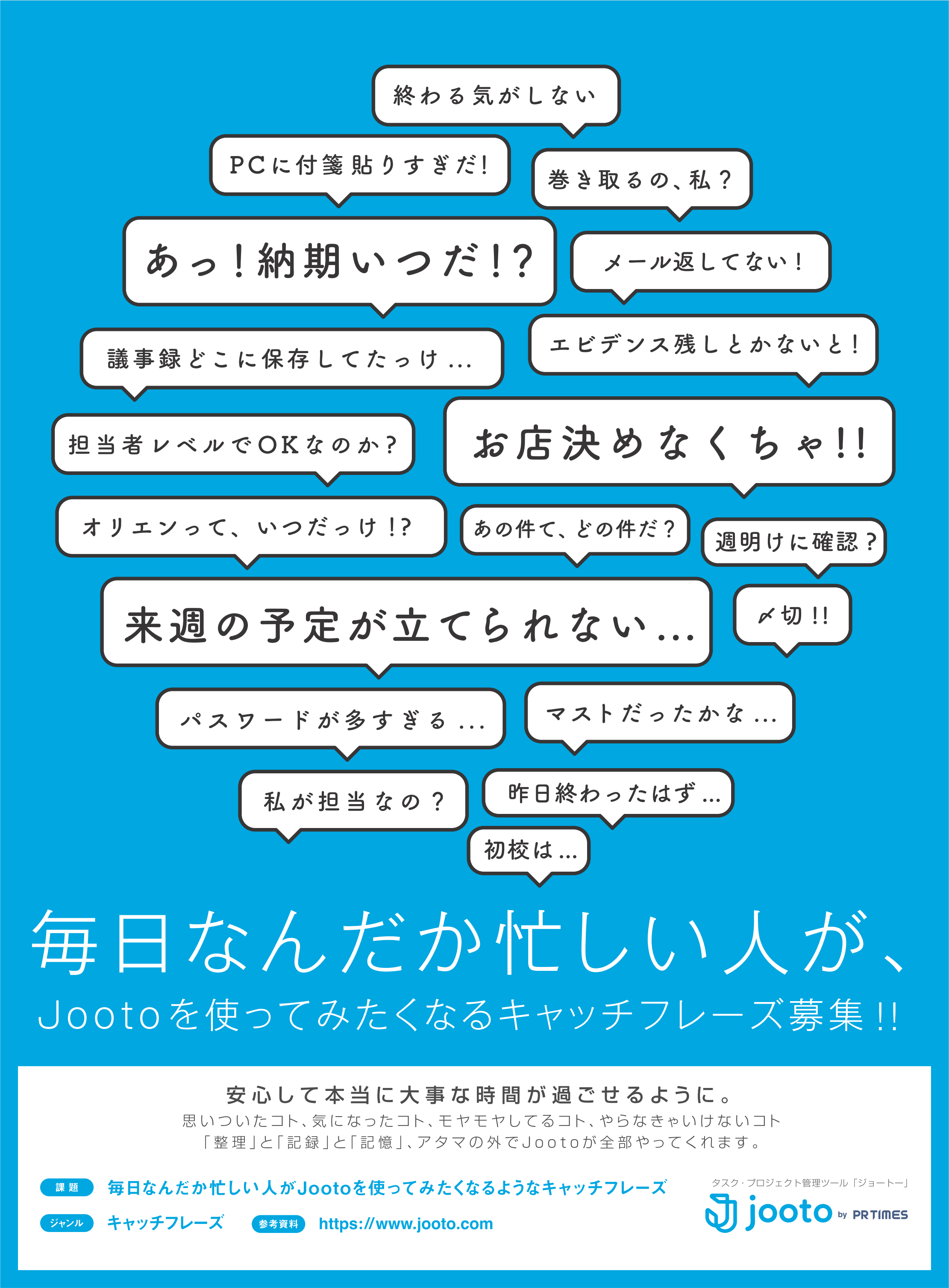 44.PR TIMES(Jooto)