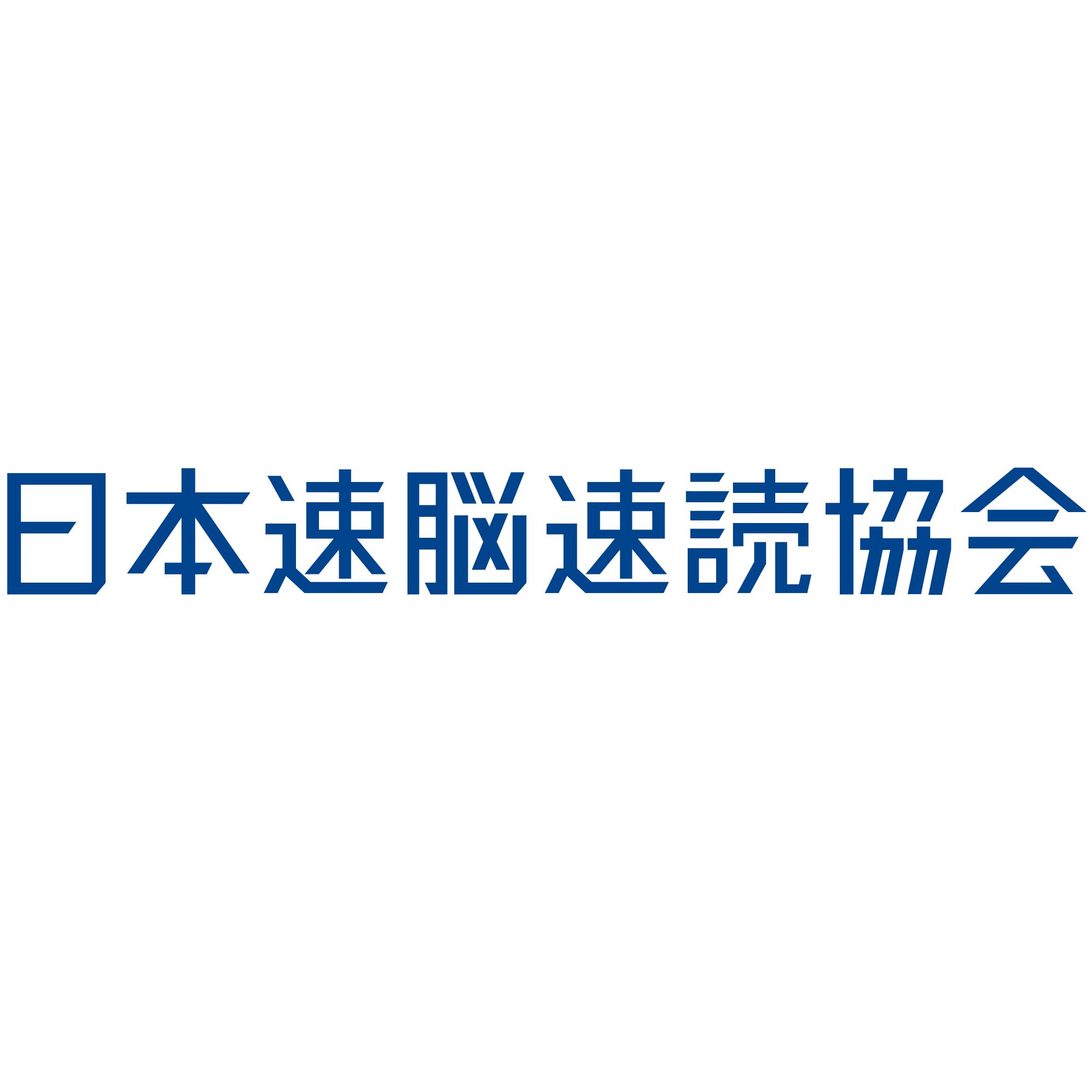 12.日本速脳速読協会