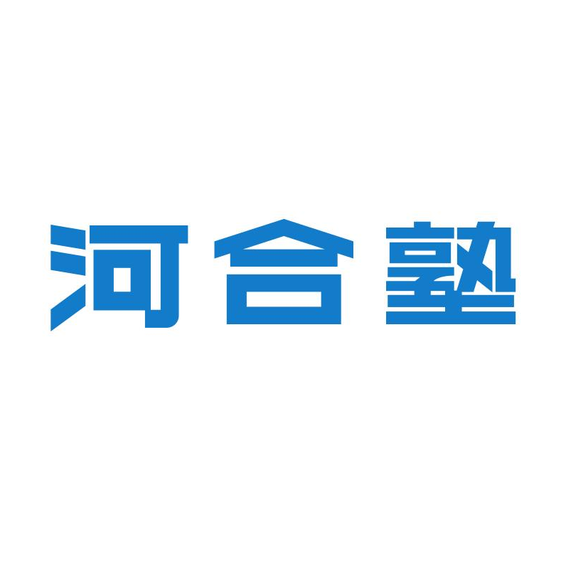 05.河合塾