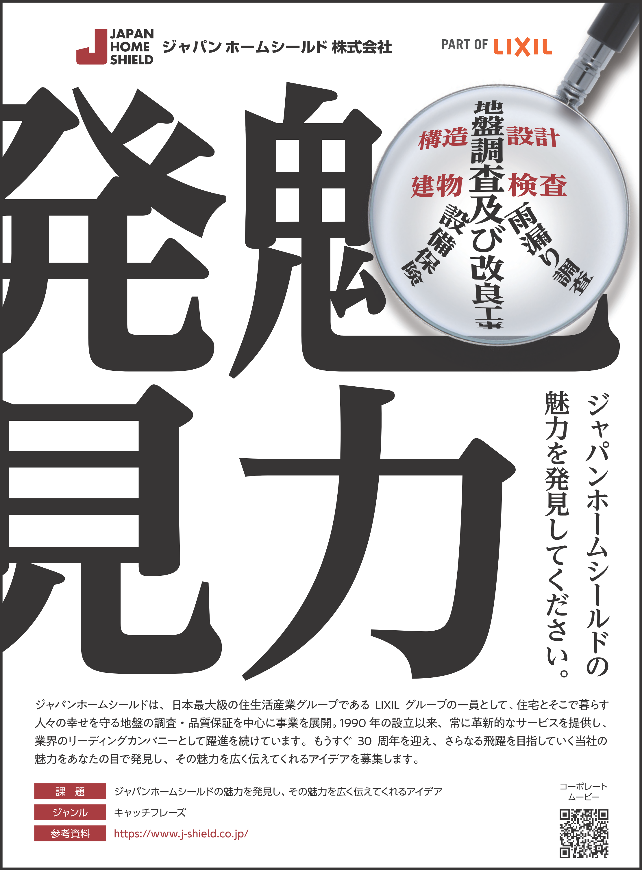 20.ジャパンホームシールド