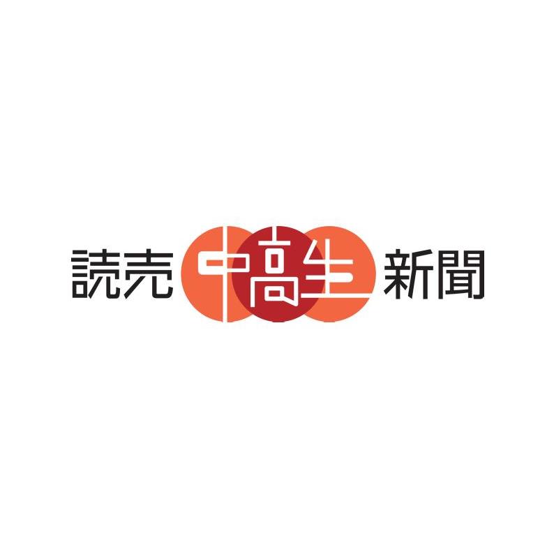 18.読売中高生新聞