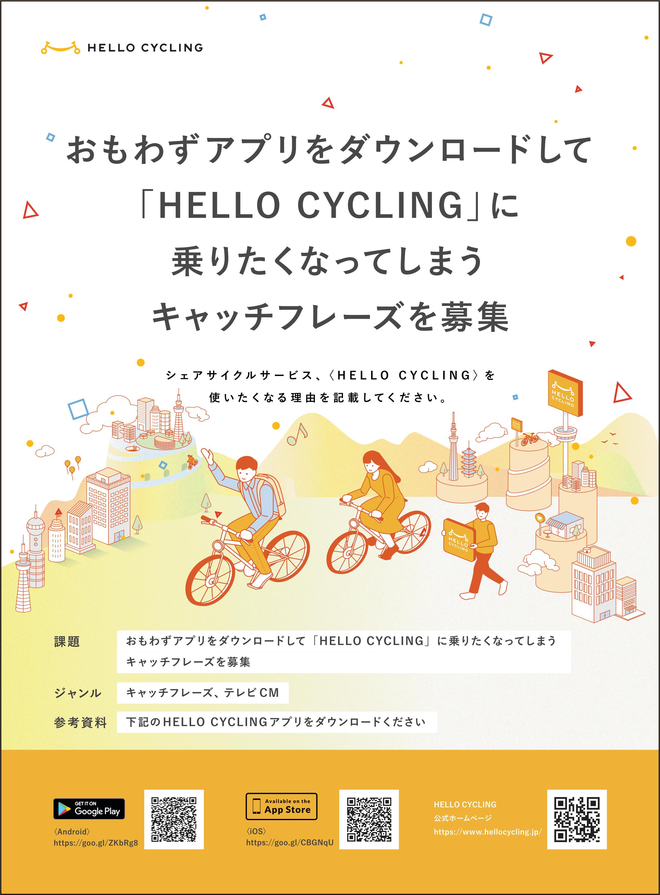 02.OpenStreet (HELLO CYCLING)