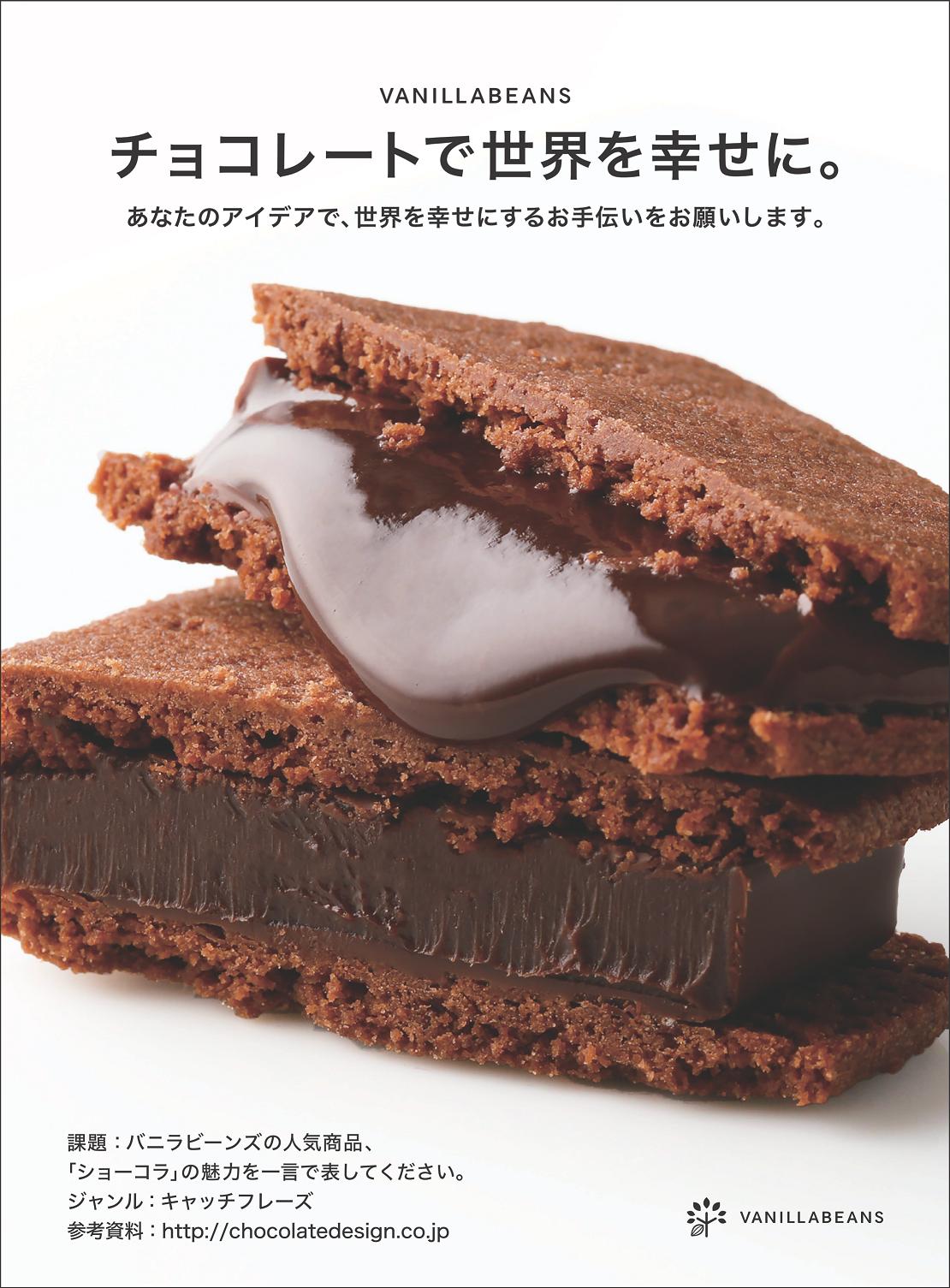 28.チョコレートデザイン