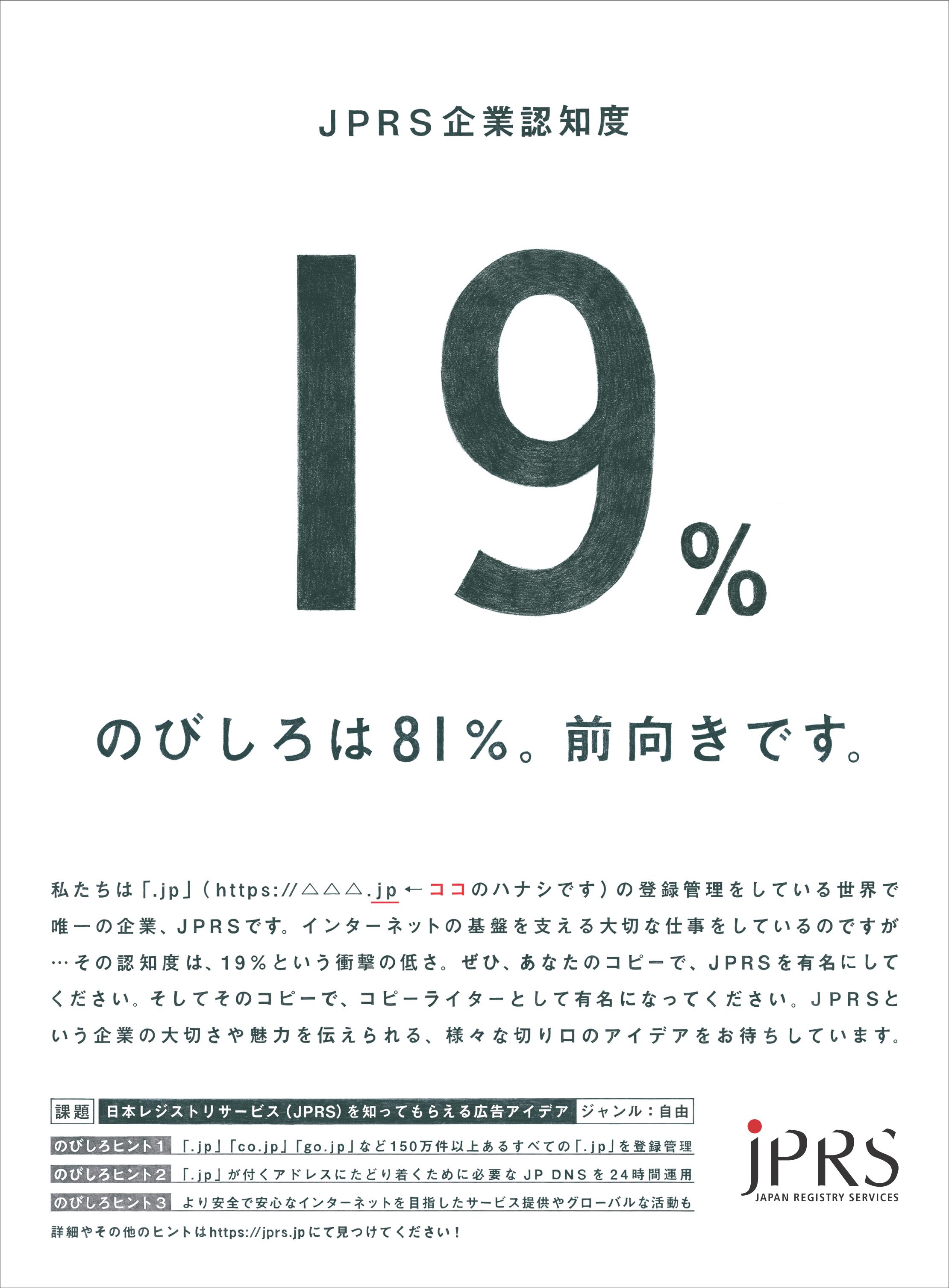 40.日本レジストリサービス
