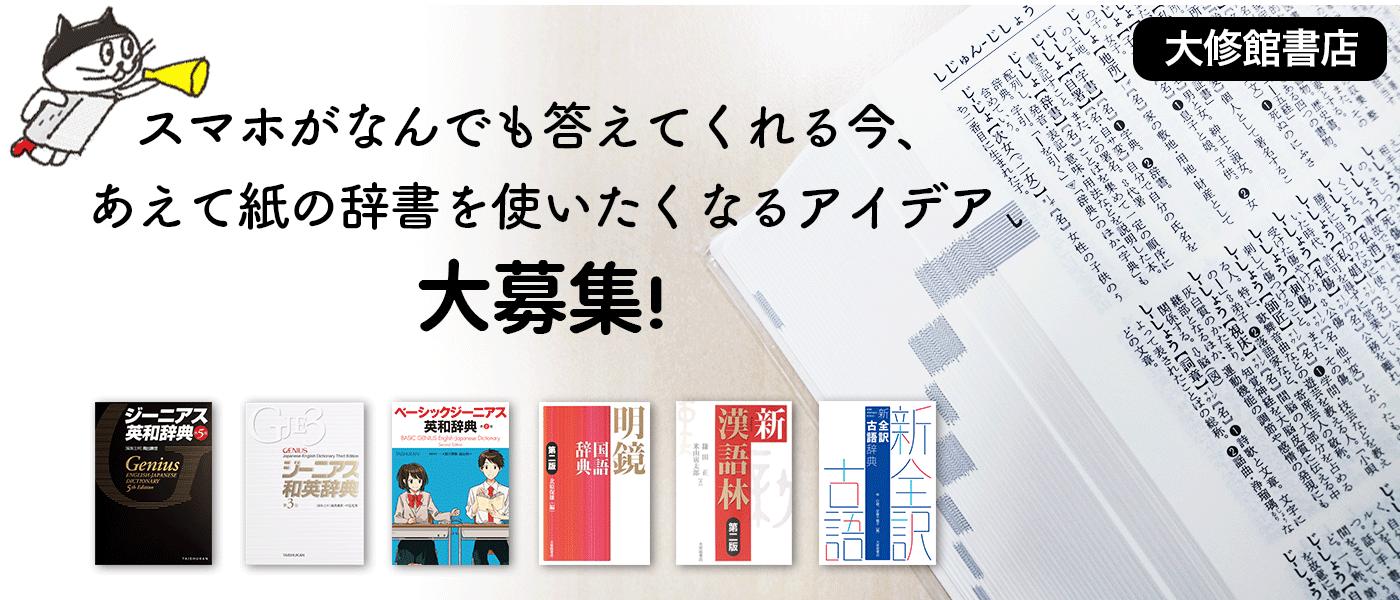 09.大修館書店