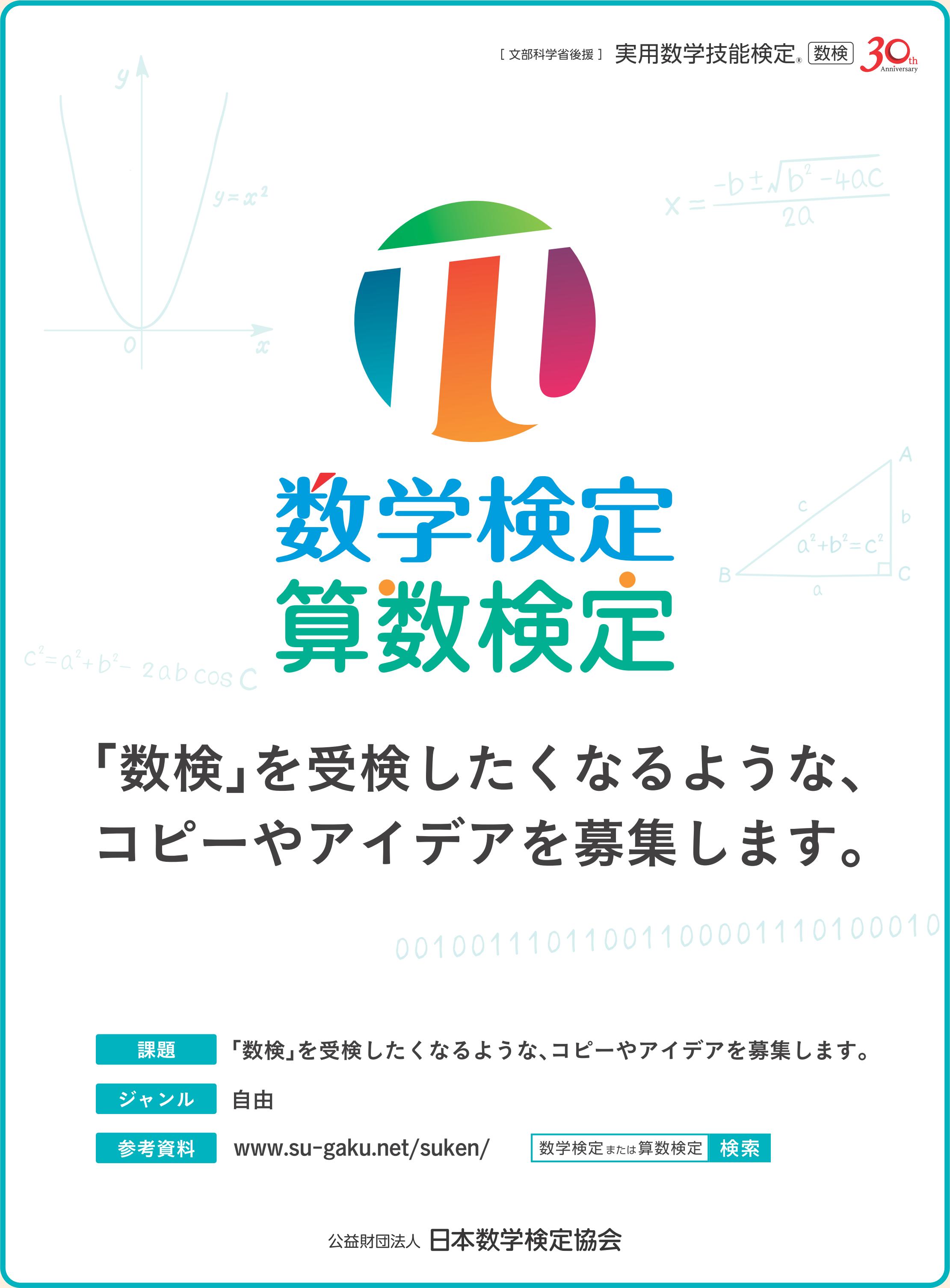 39.日本数学検定協会