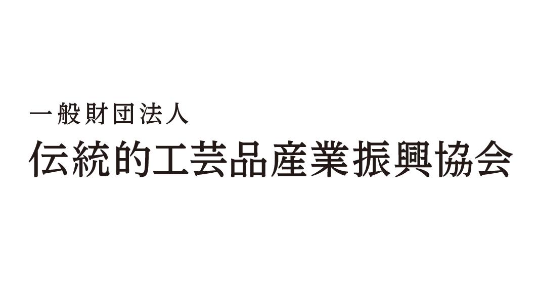 30.伝統的工芸品産業振興協会
