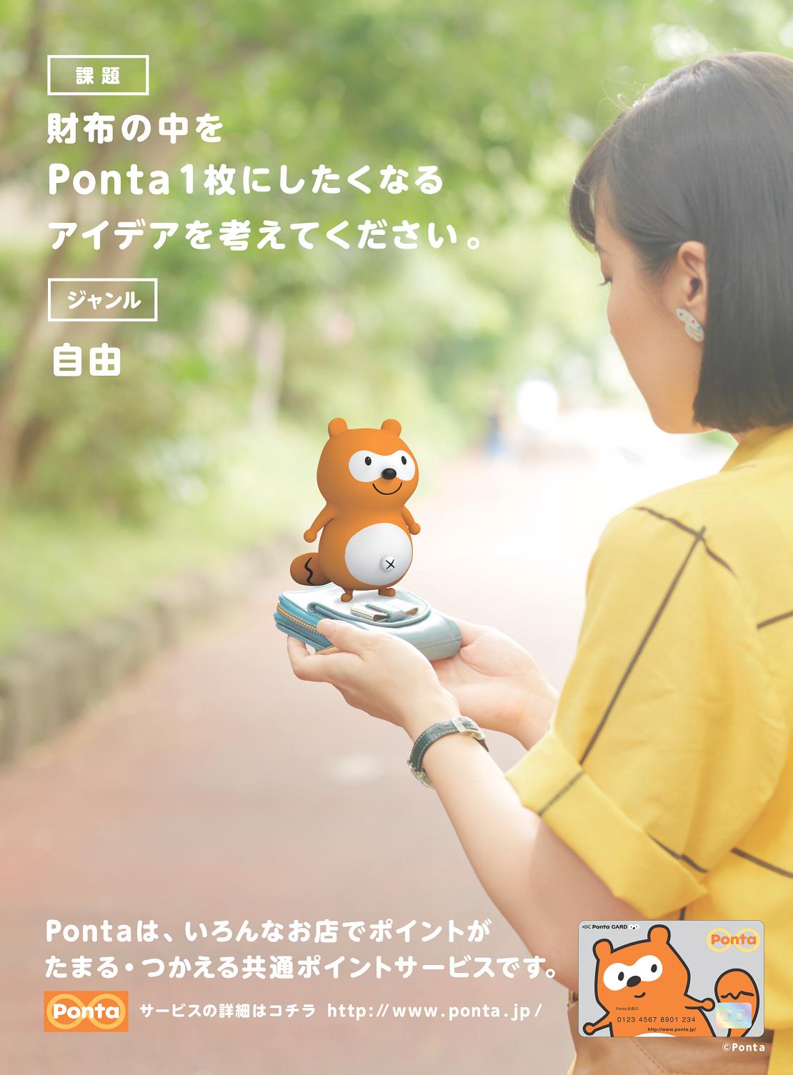 53.ロイヤリティ マーケティング(Ponta)