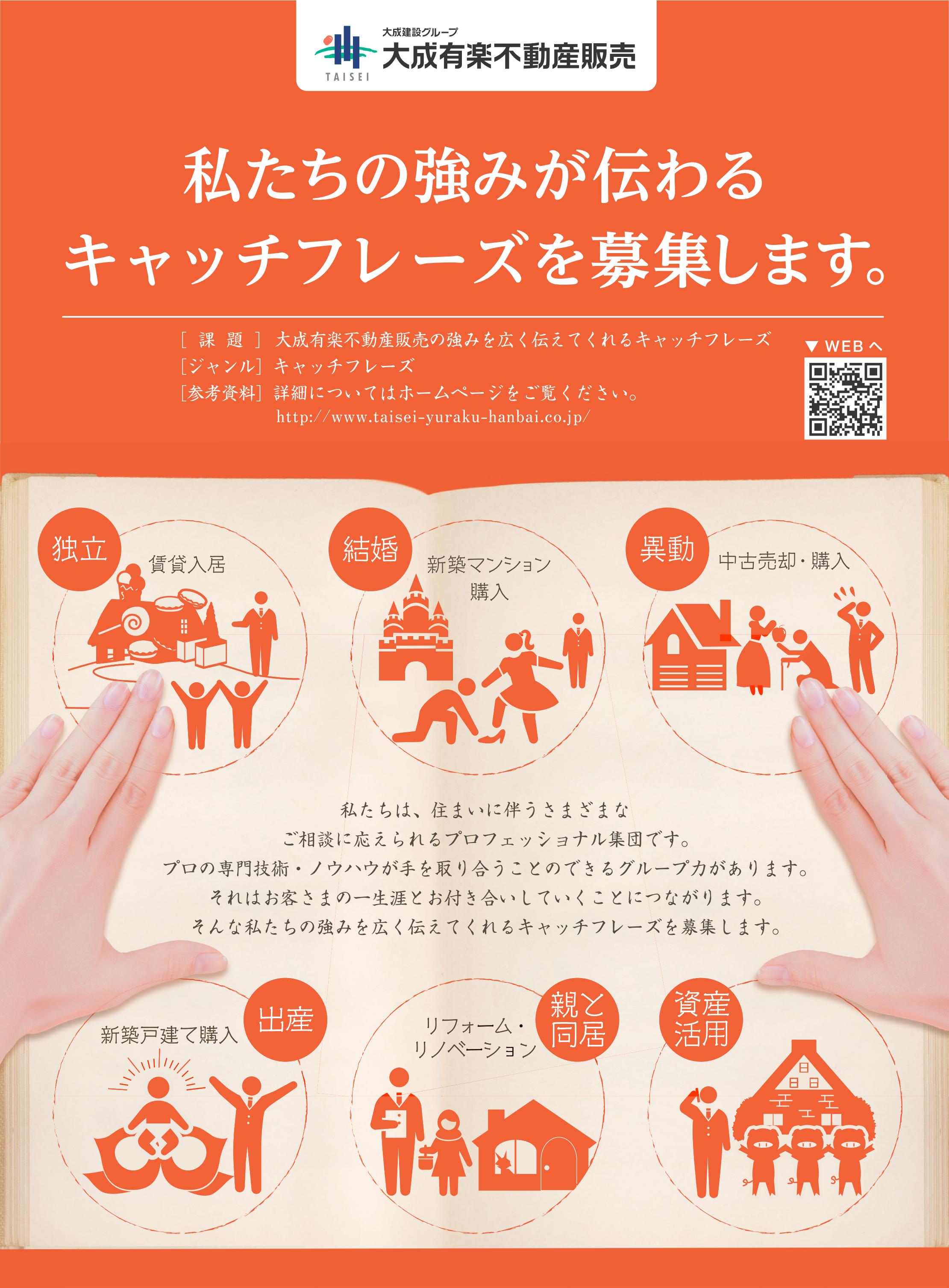 23.大成有楽不動産販売