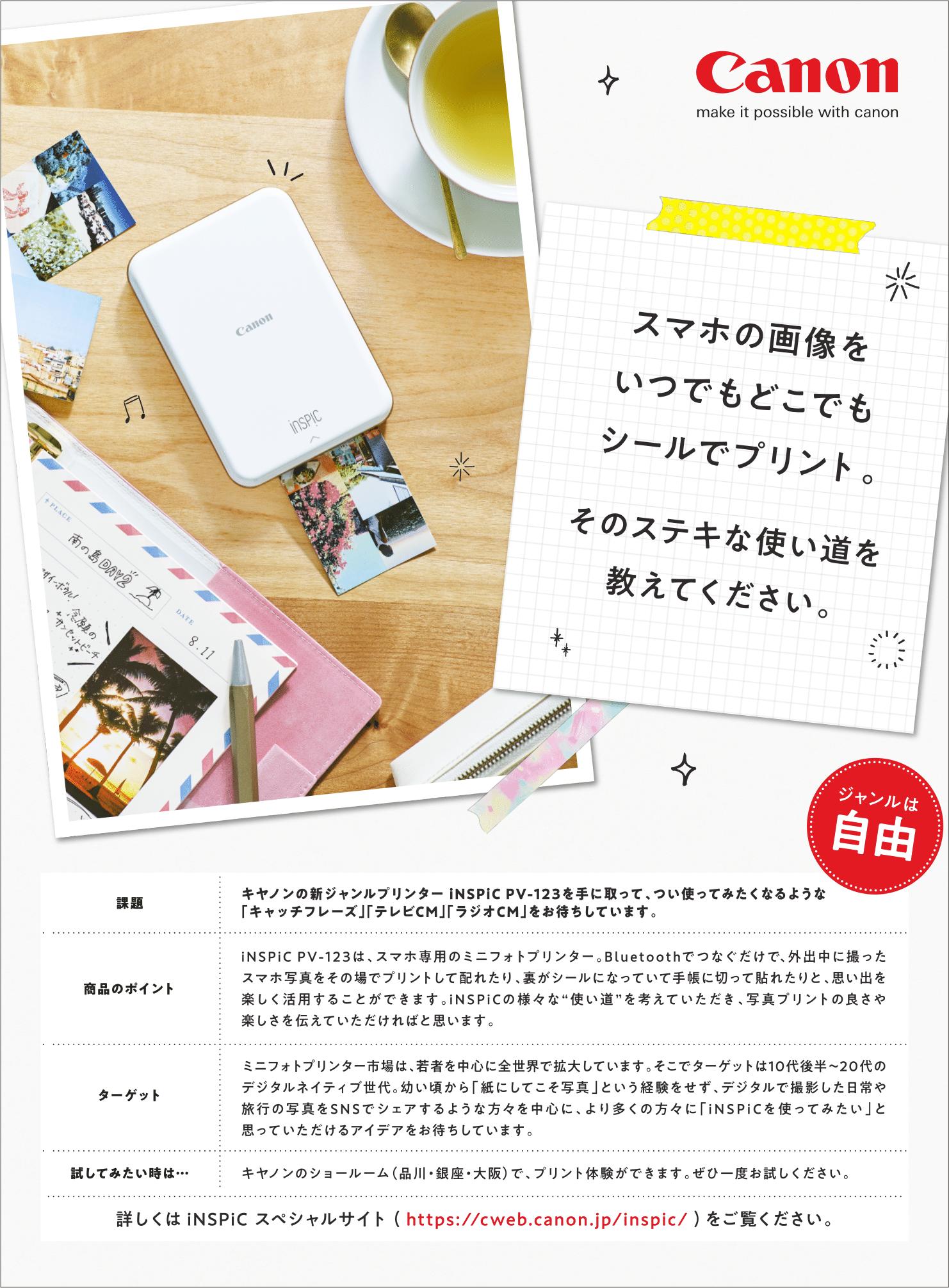 06.キヤノンマーケティングジャパン