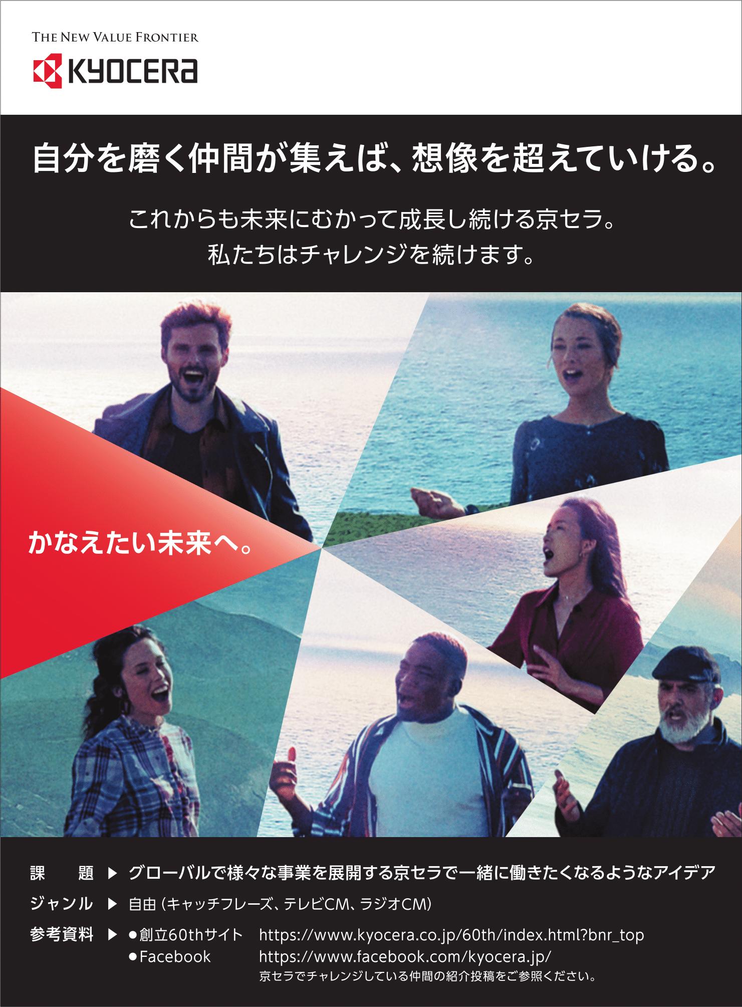 07.京セラ