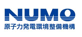 12.原子力発電環境整備機構(NUMO)
