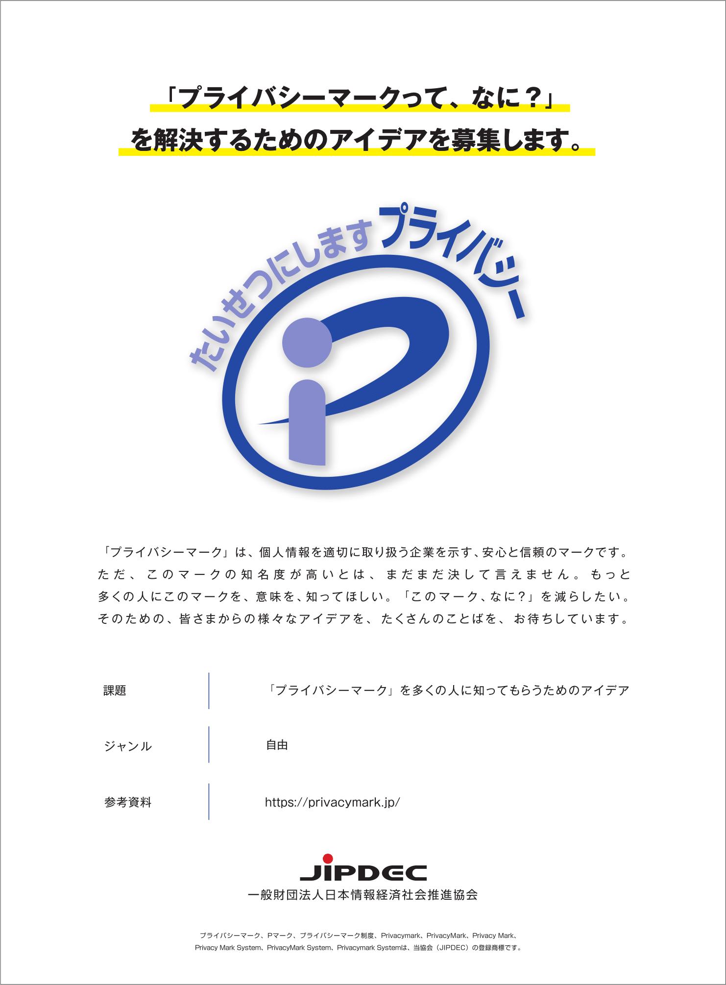 25.日本情報経済社会推進協会