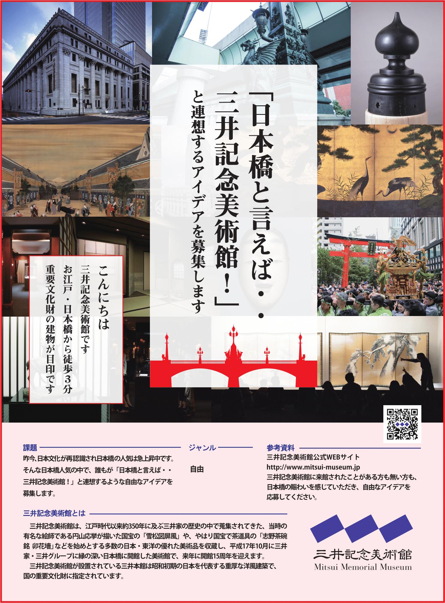 33.三井記念美術館