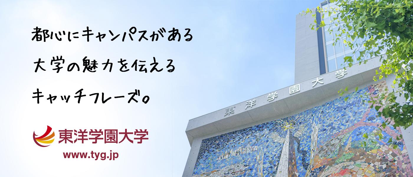 10.東洋学園大学