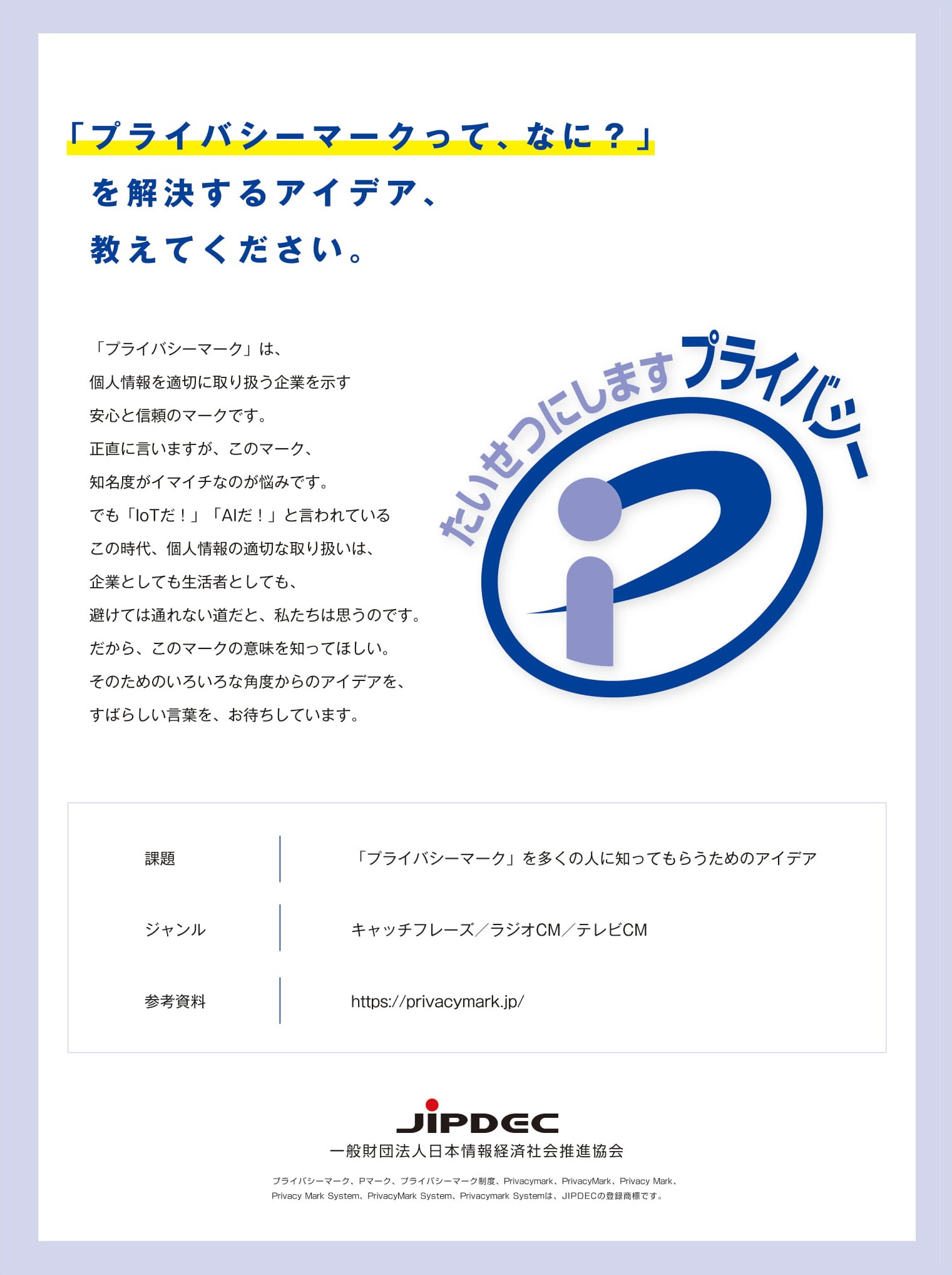 日本情報経済社会推進協会
