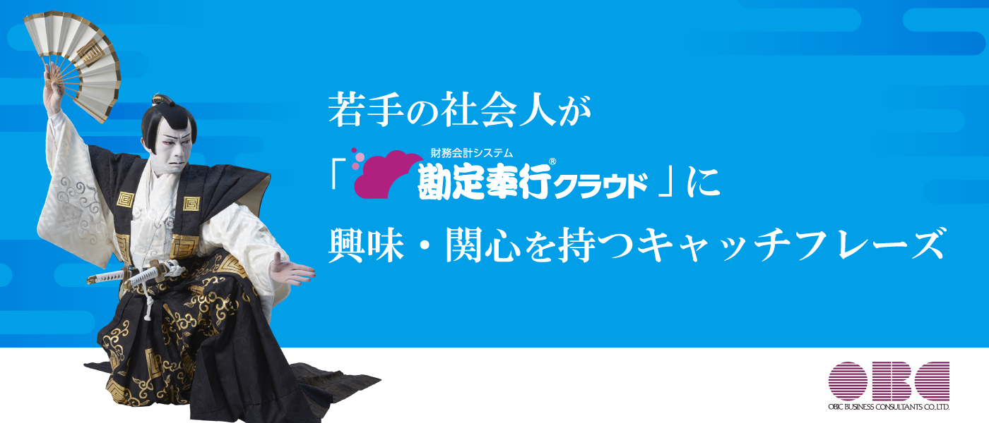 オービックビジネスコンサルタント【中高生部門】