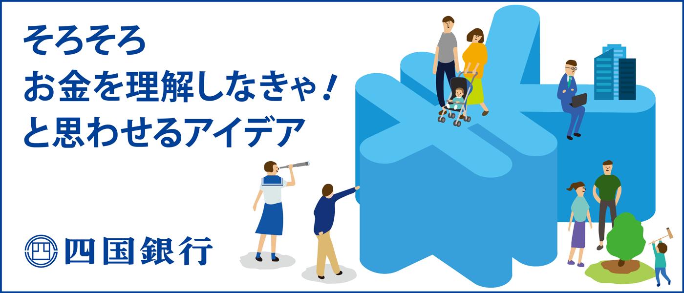四国銀行【中高生部門】