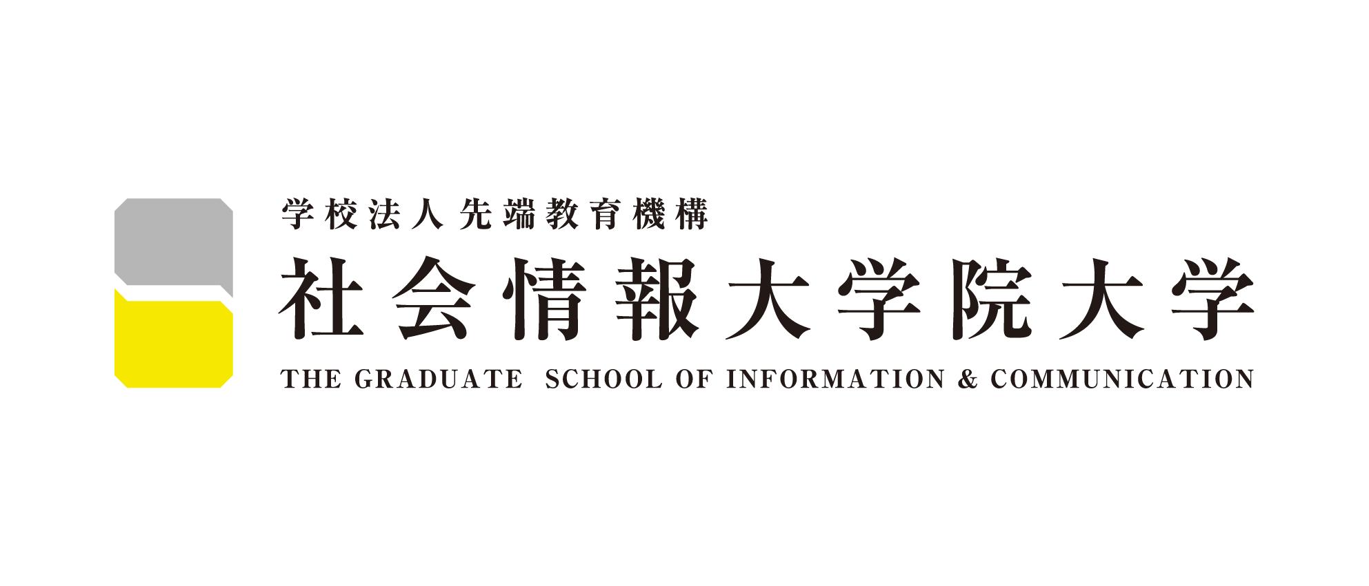 社会情報大学院大学