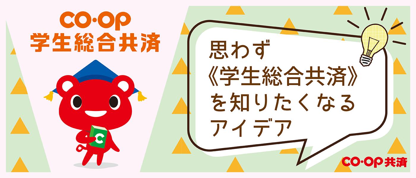 日本コープ共済生活協同組合連合会【中高生部門】