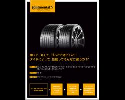 コンチネンタルタイヤ・ジャパン